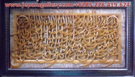Tahukan Anda Tentang Al-Qur'an?