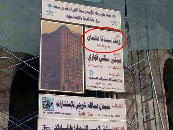 Sumber: http://kisahmuslim.com/  Waqaf Sayyidina Utsman bin Affan di Madinah
